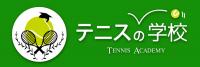 テニスの学校