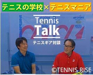 テニスラケットの選び方って? テニスギア対談①【動画有】