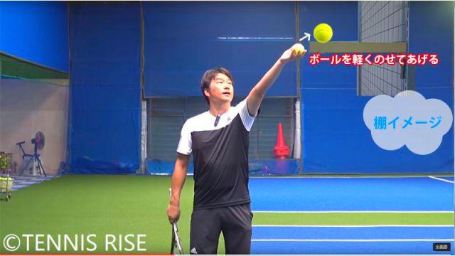テニスのトスアップのためのイメージ練習
