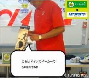 バウアーファインド(BAUERFEIND)