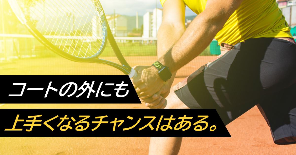 テニスが上手くなるチャンスのメルマガ登録