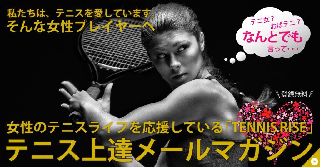 テニス上達メルマガバナー(女性)