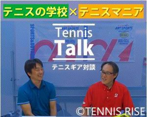 テニスの痛み、コリに筋膜リリース&トレーニンググッズ テニスギア対談⑦【動画有】