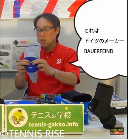 BAUERFEINDO(バウアーファインド)