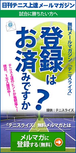 日刊テニス上達メールマガジン