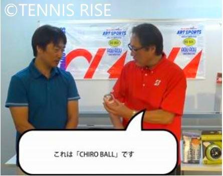 CHIRO BALL(カイロボール)