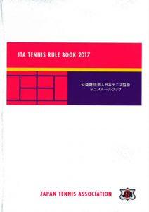 テニスルールブック