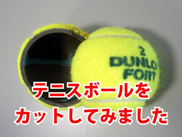 テニスボール カット 半分
