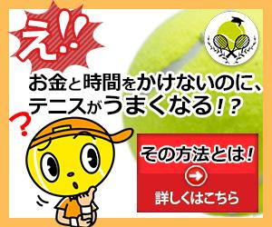 お金と時間をかけないのにテニスがうまくなる!?
