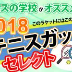 テニスガットおススメ2018
