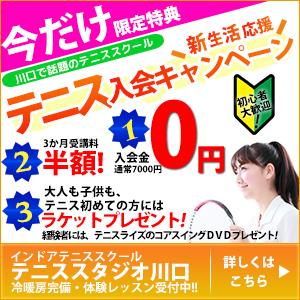 テニススタジオ川口入会キャンペーン