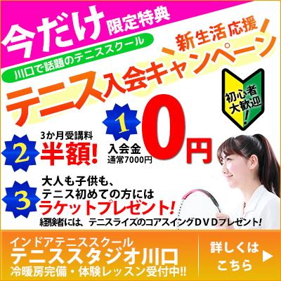 テニススタジオ川口
