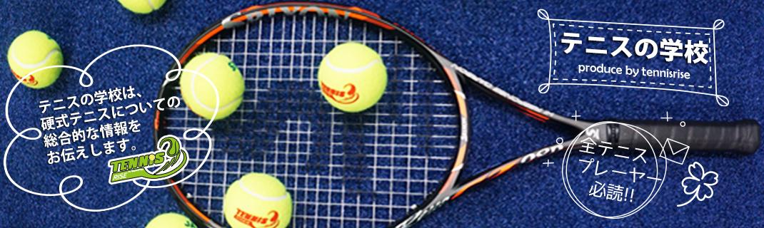 「テニスの学校」は、硬式テニスについての総合的な情報をお伝えします。