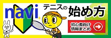 テニスの始め方navi