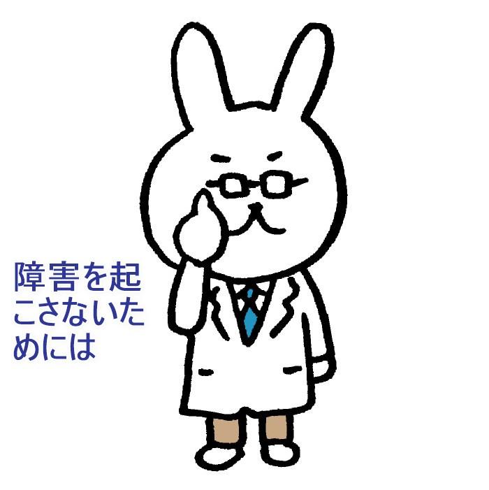 うさぎ先生
