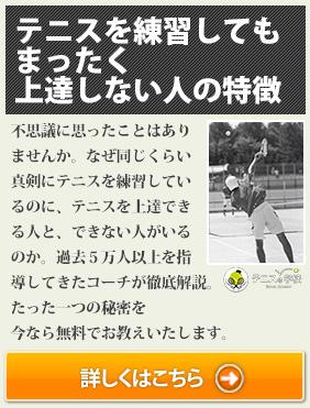 テニスを練習してもまったく上達しない人の特徴
