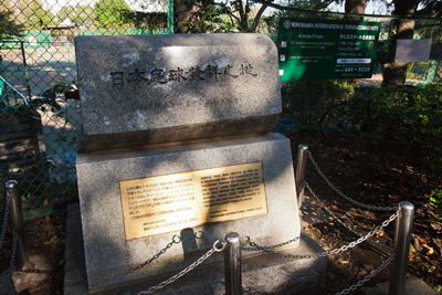 「庭球発祥の地」の記念碑