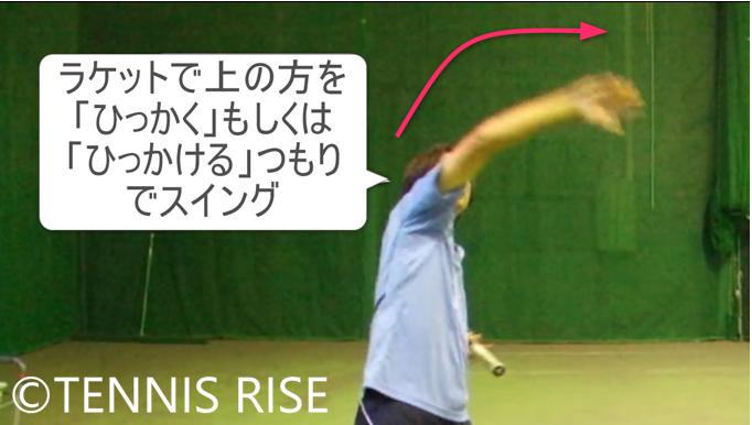 ラケットでボールの上の方を「ひっかく」または「ひっかける」