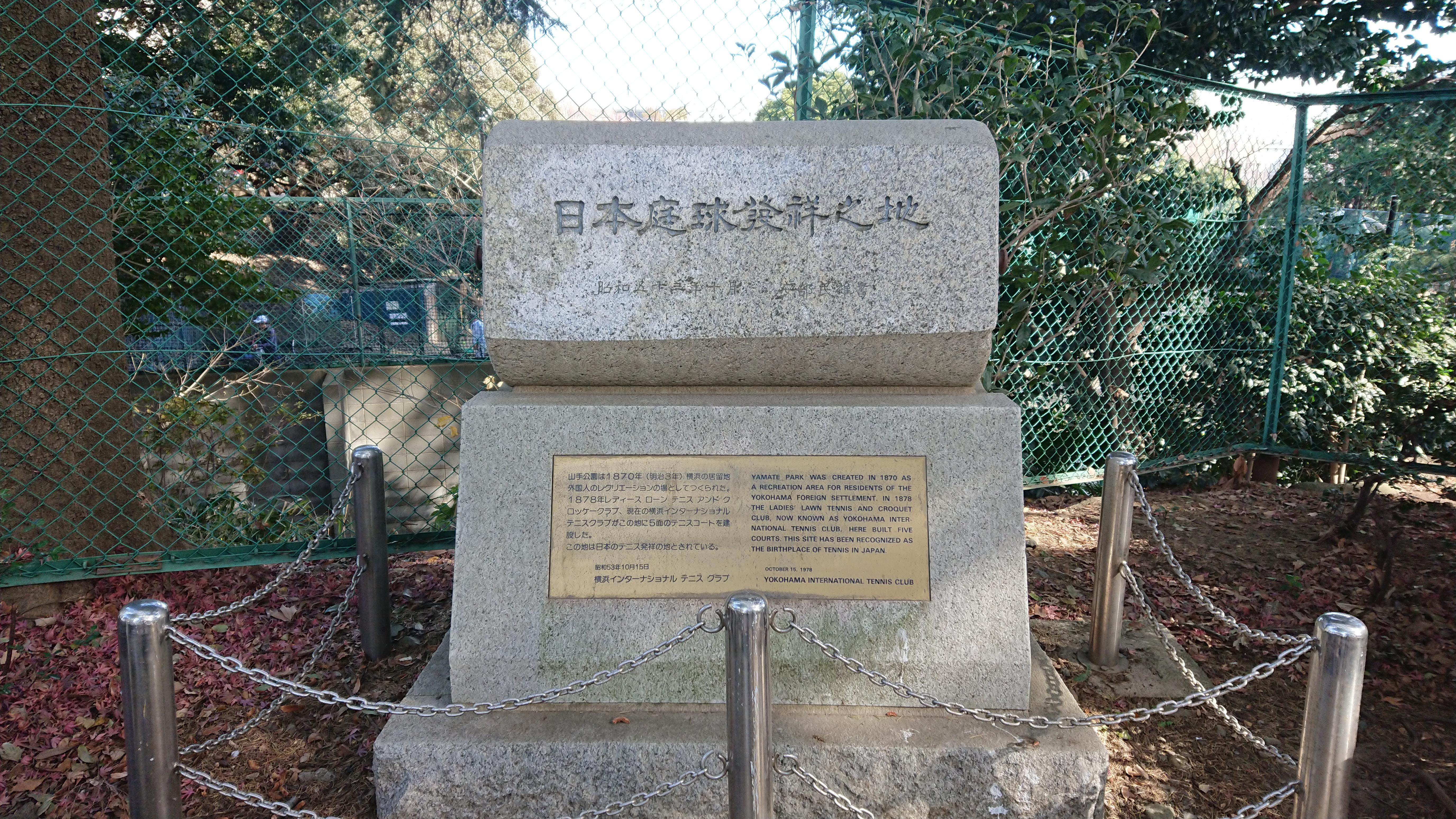 「庭球発祥の地」記念碑
