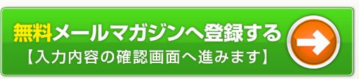 メールマガジン登録確認画面